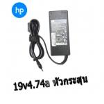 HP AC adapter ที่ชาร์จ notebook 19v4.74a หัวกระสุน-black