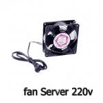 Fan Server AC220v 12cm เสียบไฟฟ้า 4.7นิ้ว