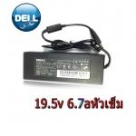DELL adapterที่ชาร์จ notebook 19.5v 6.7aหัวเข็ม 130w-black