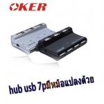 oker hub usb 2.0 7port มีหมัอแปลงด้วย