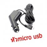 สายชาร์จกล้องติดรถยนต์ micro usb รุ่นใหม่ สายยาว3m