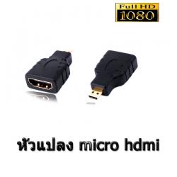 adapter หัวแปลง micro hdmi เป็นhdmi ใช้กับtablet Smartphone