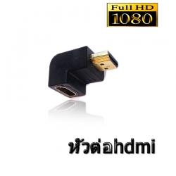 หัวแปลงHDMI ผู้เมีย หัวงอ90องศา