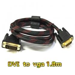 สายจอ DVI 24+5 to vga ยาว1.8m สายถัก