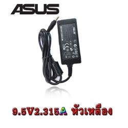 Asus AC adapter ที่ชาร์จ notebook 9.5V2.315A หัวเหลือง-black