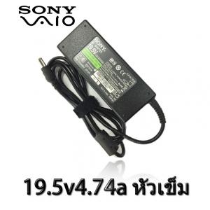SONY AC adapter ที่ชาร์จ notebook 19.5v4.74a หัวเข็ม -black