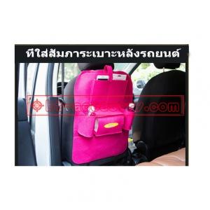 ที่ใส่ของในรถเอนกประสงค์ กระเป๋าใส่สัมภาระด้านหลังเบาะ