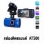 กล้องติดรถยนต์ FULL HD AT500 มีmini hdmi av เมนูภาษาไทย -blue thumbnail 1