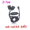 usb 2.0 to RS232 9p 2หัว ZTEK -black