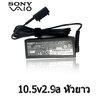Sony AC adapter ที่ชาร์จ tablet 10.5v2.9a หัวยาว ของแท้