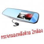 กล้องติดรถยนต์ Vehicle Blackbox DVR FULL HD 1080P เป็นกระจกมองหลังด้วย 2กล้อง