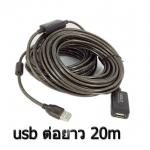 LBT usb 2.0 Extension cable สายต่อยาว พิเศษ20m