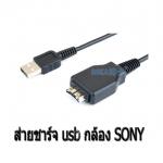 ส่ายชาร์จ usb data ใช้กับกล้อง SONY DSC หัวใหญ่