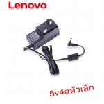 Lenovo adapterที่ชาร์จ notebook ideapad 100S-11IBY 5v 4a หัวเล็ก