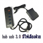 HUB usb 3.0 5port hispeed มีสวิตซ์ปิดเปิดมีไฟเลี้ยง