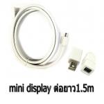 สายต่อยาว Mini display ตัวผู้ ตัวเมีย ยาว1.5m