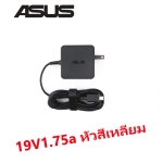 ASUS AC adapter ที่ชาร์จ notebook X205T E202SA 19V1.75a หัวสี่เหลี่ยม