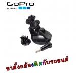 Gopro ขาตั้งกล้องติดกับรถยนต์ พร้อมขาแปลง