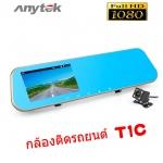 Anytek T1C กล้องติดรถยนต์ 2กล้อง 170º จอ4.3นิ้ว เป็นกล้องถอยหลังได้ด้วย full hd 1080P