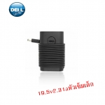 DELL AC adapter ที่ชาร์จ notebook XPS 13 19.5v2.315a หัวเข็มเล็กแท้