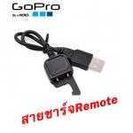 สายชาร์จusbใช้กับRemoteของ กล้อง Gopro