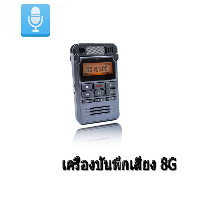 เครื่องบันทึกเสียง digital voice recorder 8G ตัวหนาแข็งแรงรุ่นใหม่