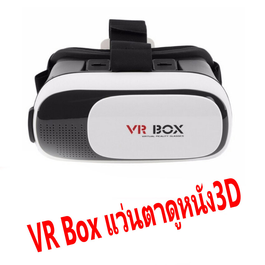VR Box แว่นตาดูหนัง3D for Smart Phone android ios up to 6.0""
