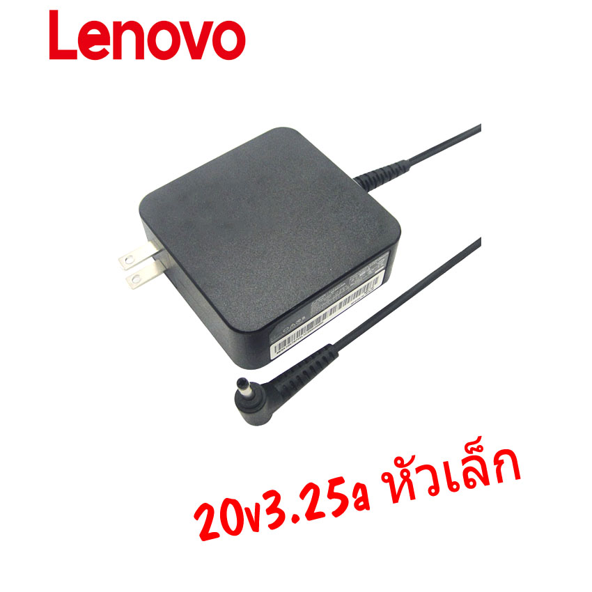 Lenovo AC adapter ที่ชาร์จ notebook 20v3.25a หัวเล็ก รุ่นใหม่