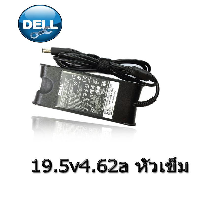 DELL AC adapterที่ชาร์จ notebook 19.5v4.62a หัวเข็ม -black