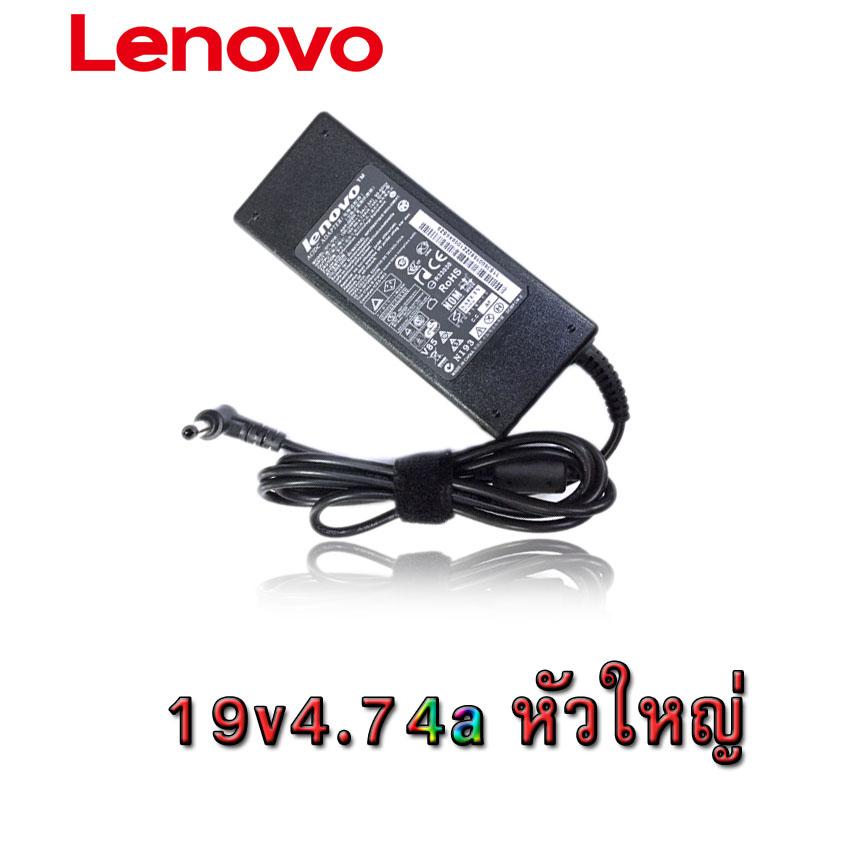 Lenovo อะแดปเตอร์ ที่ชาร์จ notebook 19v4.74a หัวใหญ่