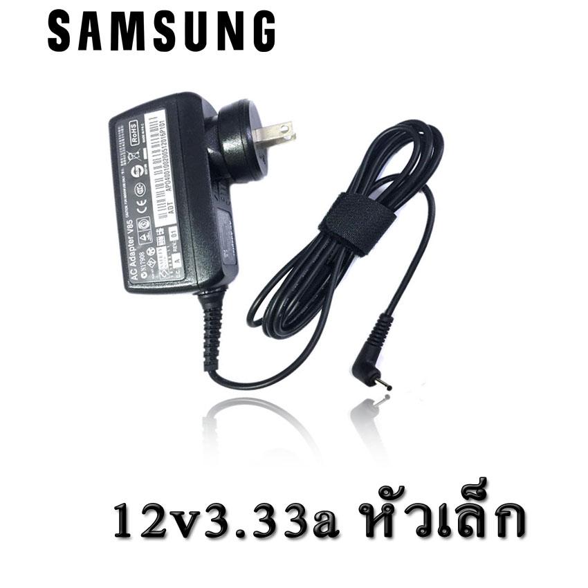 SAMSUNG AC อะแดปเตอร์ ที่ชาร์จจ tablet 12v3.33a หัวเล็กตัวใหม่