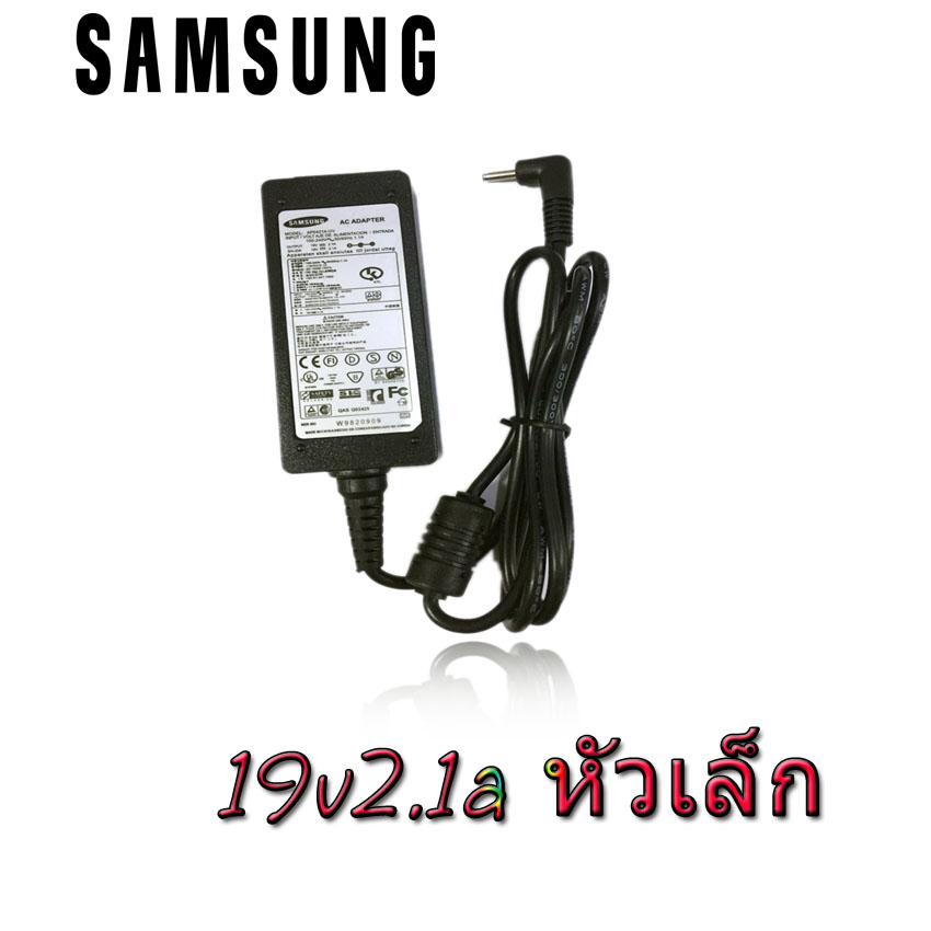 AC adapter ที่ชาร์จ notebook SAMSUNG 19v2.1a หัวเล็กตัวใหม่
